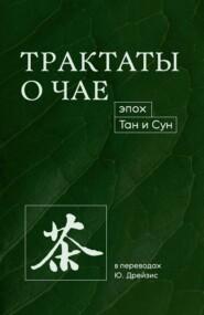 Трактаты о чае эпох Тан и Сун