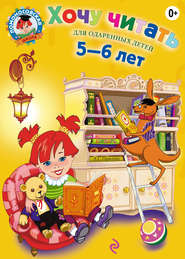Хочу читать. Для детей 5-6 лет