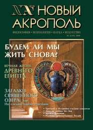 Новый Акрополь №05\/2000