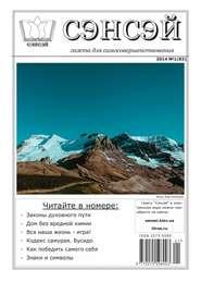 Сэнсэй. Газета для самосовершенствования. №01 (83) 2014