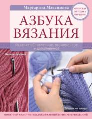 Азбука вязания