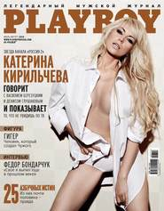 Playboy №07-08\/2014