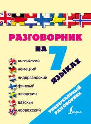 Разговорник на 7 языках: английский, немецкий, нидерландский, финский, шведский, датский, норвежский
