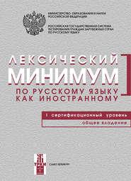 Лексический минимум по русскому языку как иностранному. I сертификационный уровень. Общее владение