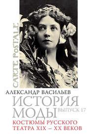 Костюмы русского театра XIX – XX веков
