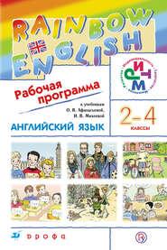 Рабочая программа к учебникам О. В. Афанасьевой, И. В. Михеевой «Английский язык. 2–4 классы»