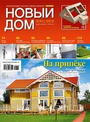 Журнал «Новый дом» №06\/2015