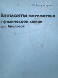 Элементы математики и физической химии для биологов