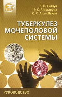 Туберкулез мочеполовой системы. Руководство