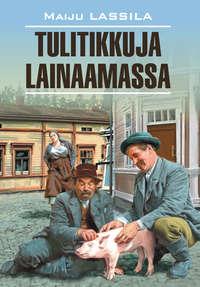 За спичками: книга для чтения на финском языке