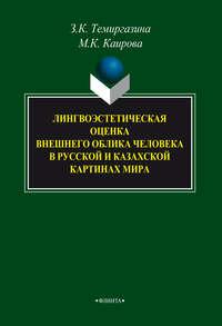 Лингвоэстетическая оценка внешнего облика человека в русской и казахской картинах мира