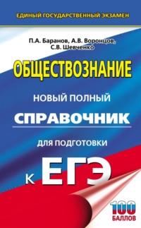 Баранов история полный справочник для подготовки к егэ 2016 pdf