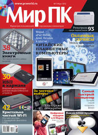 Журнал «Мир ПК» №03\/2012