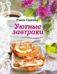 Уютные завтраки