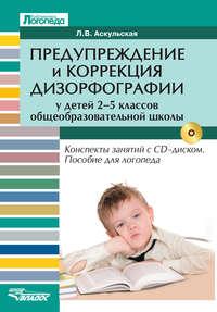 Предупреждение и коррекция дизорфографии у детей 2–5 классов общеобразовательной школы. Конспекты занятий. Пособие для логопеда