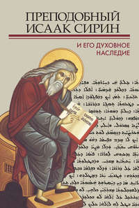 Преподобный Исаак Сирин и его духовное наследие