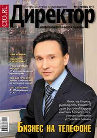 Директор информационной службы №11\/2011