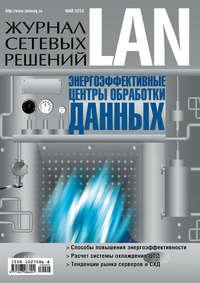 Журнал сетевых решений \/ LAN №05\/2010