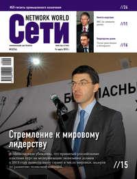 Сети \/ Network World №03\/2010