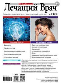 Журнал «Лечащий Врач» №05\/2018