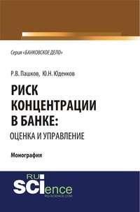 Риск концентрации в банке: оценка и управление