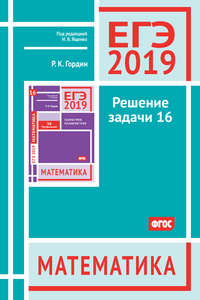 ЕГЭ 2019. Математика. Решение задачи 16 (профильный уровень)