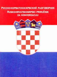 Русско-хорватосербский разговорник