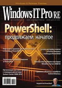 Windows IT Pro\/RE №10\/2012