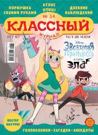 Классный журнал №14\/2019