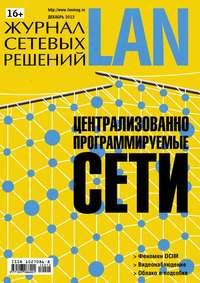 Журнал сетевых решений \/ LAN №12\/2012