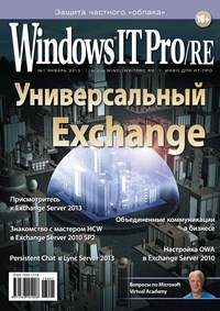 Windows IT Pro\/RE №01\/2013