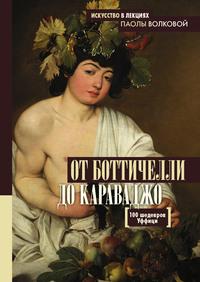 От Боттичелли до Караваджо. 100 шедевров Уффици