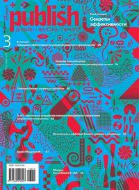 Журнал Publish №03\/2013