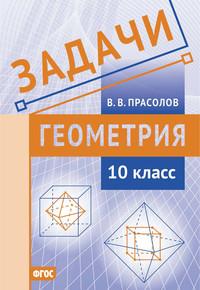 Задачи по геометрии. 10 класс