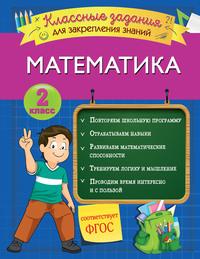 Математика. Классные задания для закрепления знаний. 2 класс
