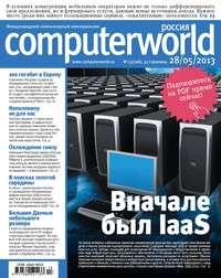 Журнал Computerworld Россия №13\/2013