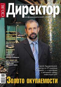 Директор информационной службы №07\/2011