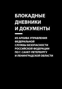 Блокадные дневники и документы. Из архива Управления Федеральной службы безопасности Российской Федерации по г. Санкт-Петербургу и Ленинградской области