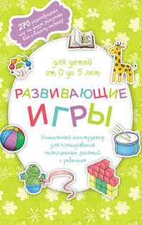 Развивающие игры для детей от 0 до 5 лет