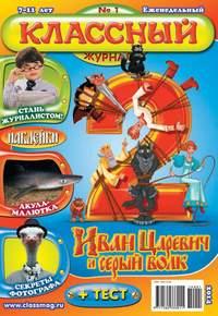 Классный журнал №01\/2014
