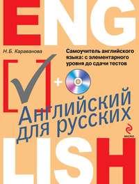 Самоучитель английского языка. С элементарного уровня до сдачи тестов (+MP3)