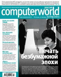 Журнал Computerworld Россия №23\/2011