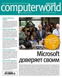 Журнал Computerworld Россия №03\/2014