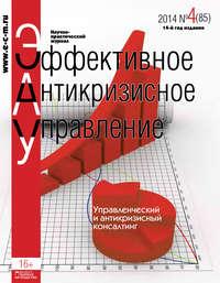 Эффективное антикризисное управление № 4 (85) 2014