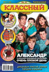 Классный журнал №41\/2014