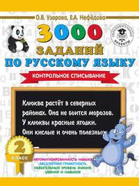 3000 заданий по русскому языку. 2 класс. Контрольное списывание