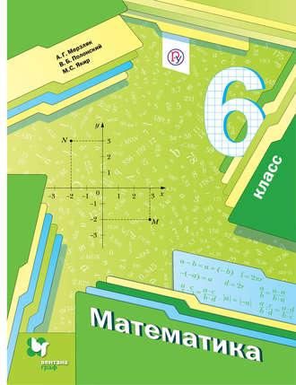Красноярск мерзляков 6 класс математика учебник.