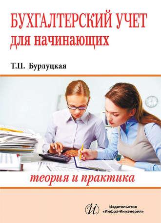 Скачать книгу бухгалтерия 1с бухгалтерия бизнес