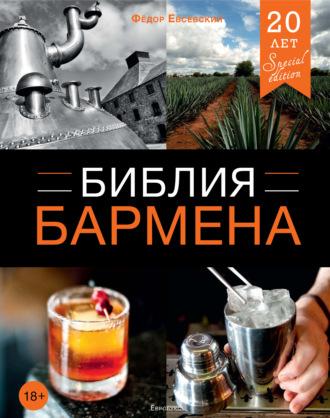 Библия бармена. Все спиртные напитки, вина и коктейли. Евсевский.