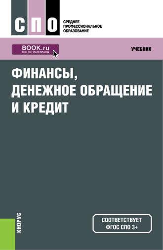 денежное обращение и кредит учебник